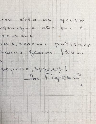 Maxime GORKI (Максим Горький)
